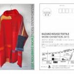 KAZUKO KOUSO TEXTILE WORK EXHIBITION 2015