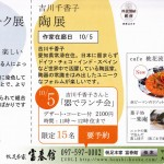 高祖かず子秋冬ニットワーク展(帆足本家 富春館)