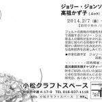 ジョリージョンソン&高祖かず子展