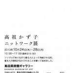 高祖かず子ニットワーク展(島田美術館ギャラリー)