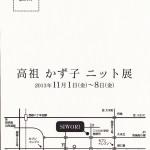 高祖かず子ニット展(gallery SIWORI)