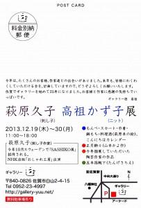 萩原久子 高祖かず子 展