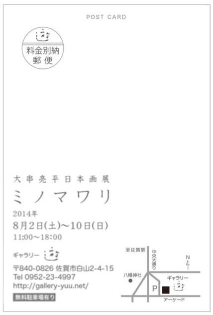 大串亮平日本画展 ミノマワリ