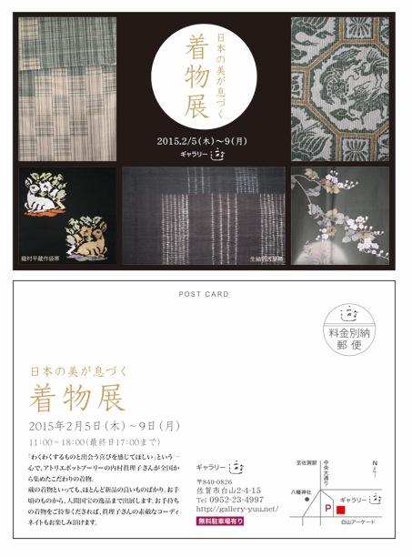 日本の美が息づく 着物展