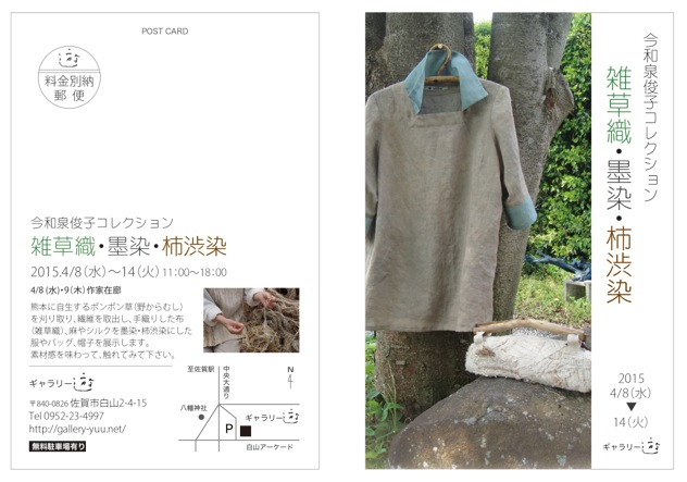 今和泉俊子コレクション 雑草織・墨染・柿渋染