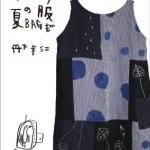 「描いたりぬったり夏の服」丹下幸江展