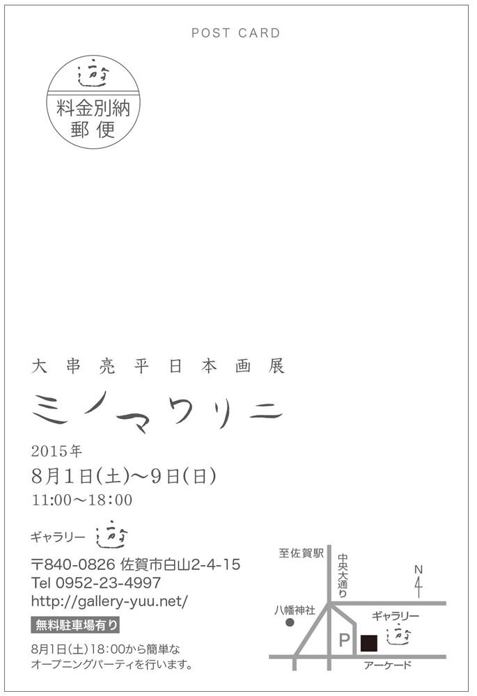 大串亮平日本画展 ミノマワリニ