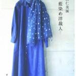 平田仁美展 藍染め洋裁人