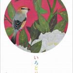 大串亮平日本画展「いろとりどり」