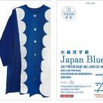 大森洋子展 Japan Blue