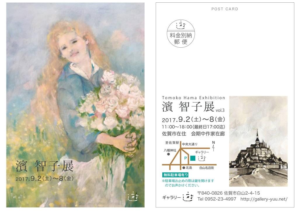 濱 智子展 vol.3