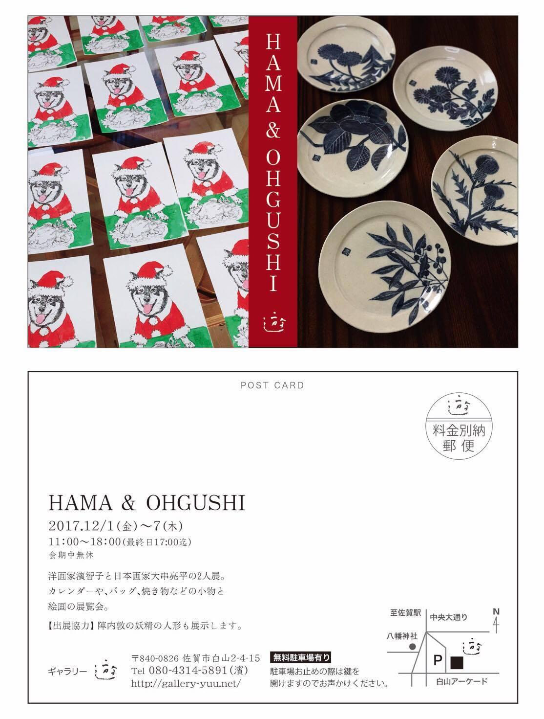 HAMA & OHGUSHI 展