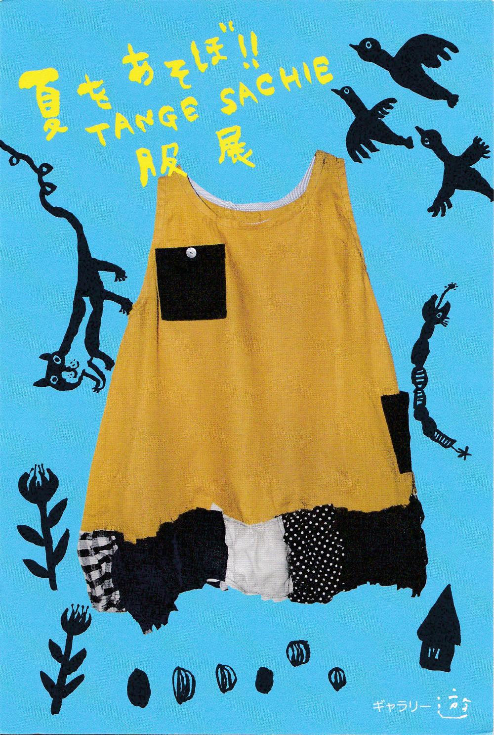 夏を遊ぼ!! TANGE SACHIE服展