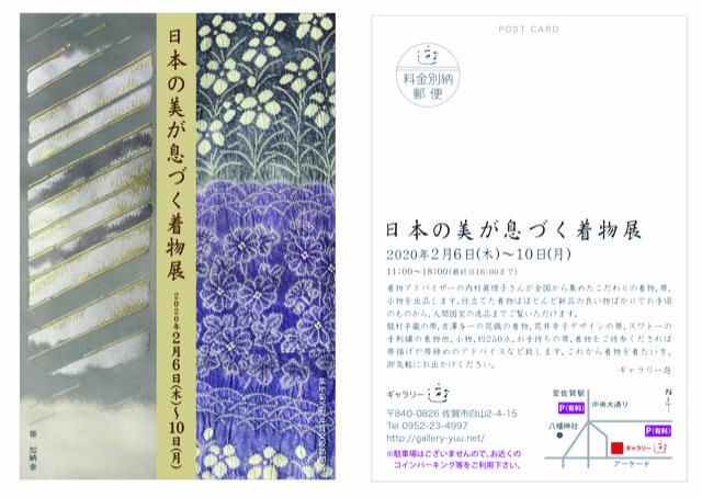 日本の美が息づく着物展