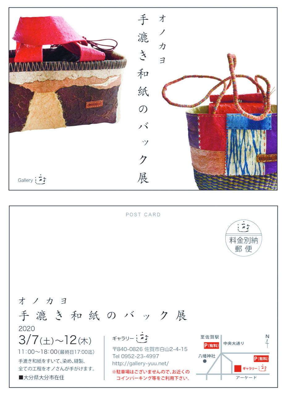オノカヨ 手漉き和紙のバック展