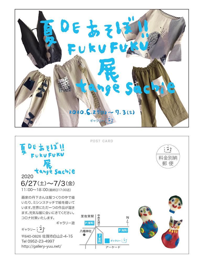 夏DEあそぼ!! FUKU FUKU展
