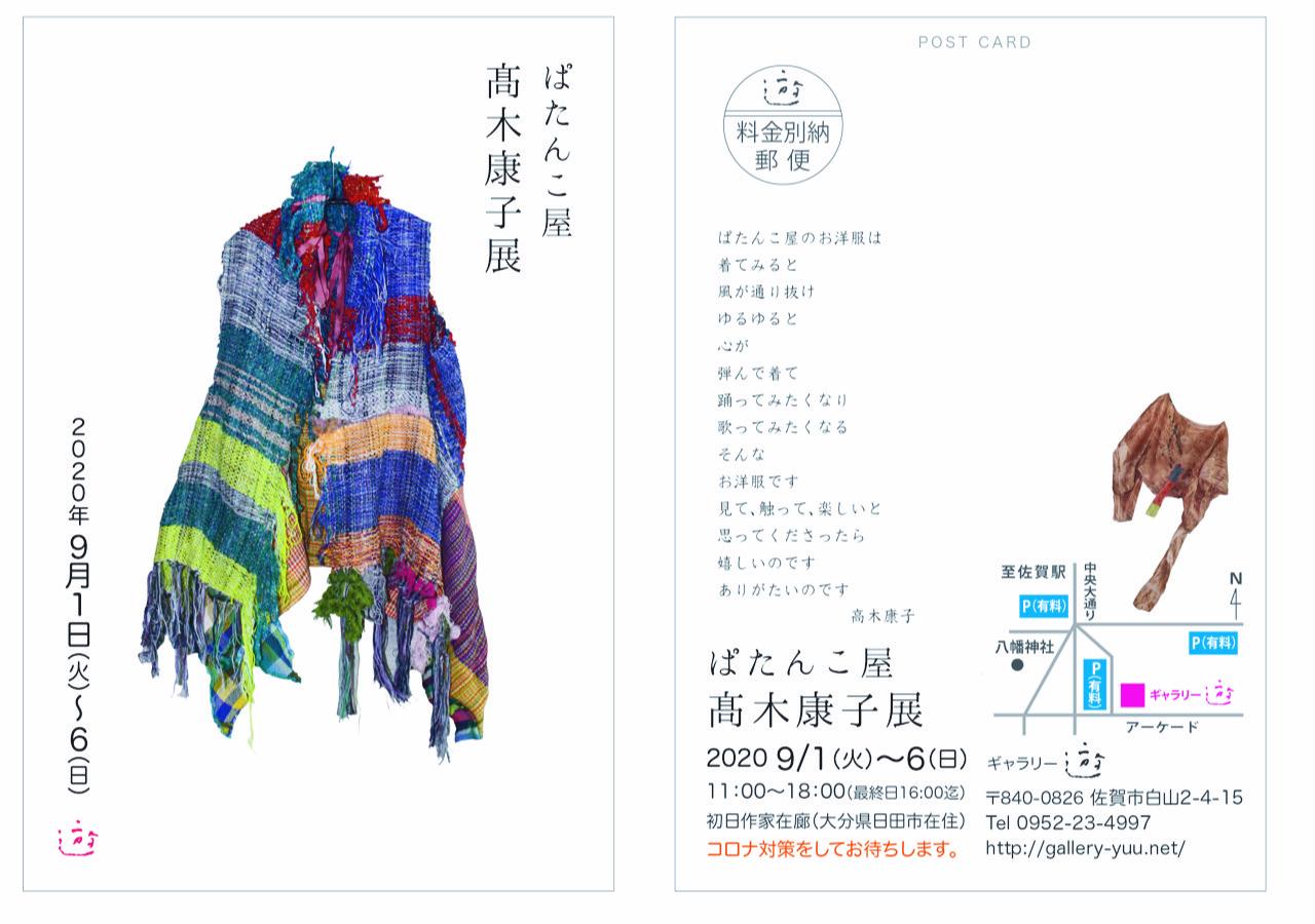 ぱたんこ屋 高木康子展